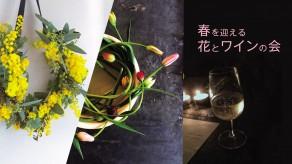 花とワイン_TH_1419_797
