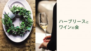花とワイン_02_TH_1419_797eps
