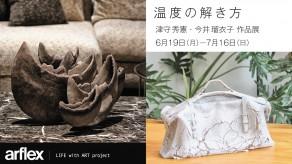 ART_二人展_web_th_1419_797
