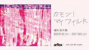 ART_福田展_web_th_1419_797