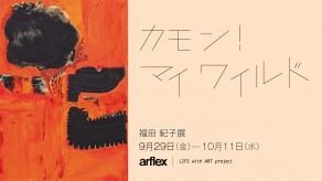 ART_福田展_web_th_1419_797_tama