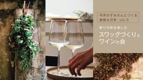 花とワイン_03_web_th_1419_797