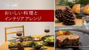 2017_11-12_料理教室_1419x797