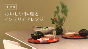 2018_1-2_料理教室_1419x797