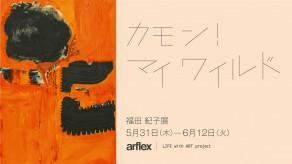 ART_福田展_web_th_1419_797_osaka